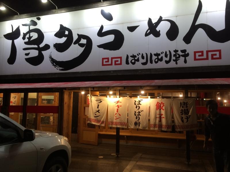 バリバリ軒津島店 店構え