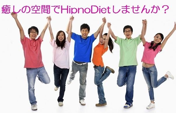 新潟の癒しの空間でHypno-Dietしませんか?