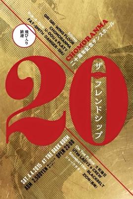 4_4 福岡chomoranma20th pt1