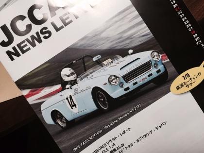 JCCA NEWS①