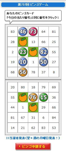 frt-bingo-20150422.jpg