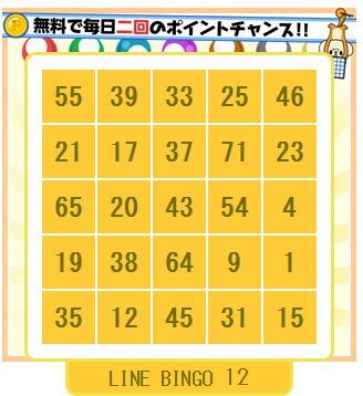 moppy-bingo-complete20150524.jpg