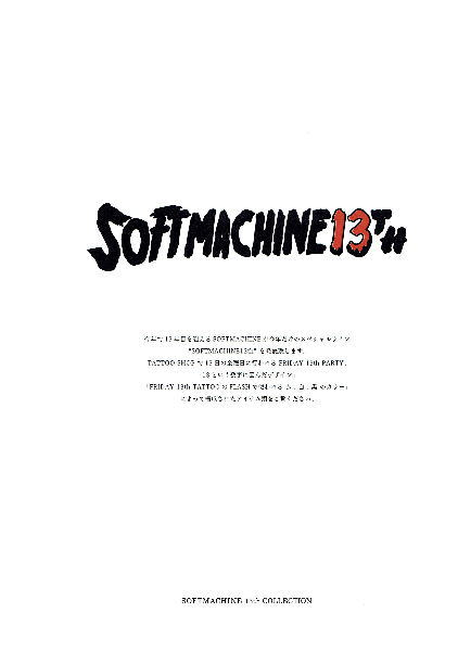 SOFTMACHINE 13th COLLECTION