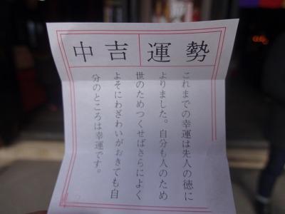 s-20150117大須 (2)