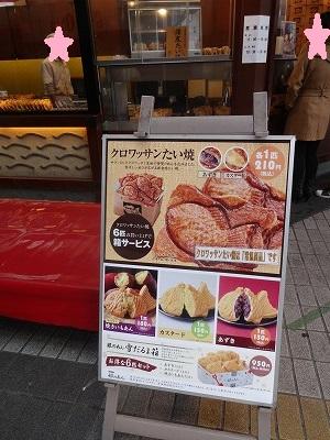 s-20150117大須 (16)