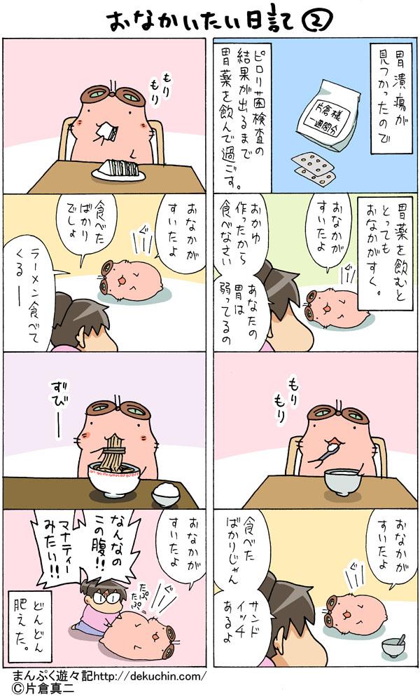 おなかいたい日記2