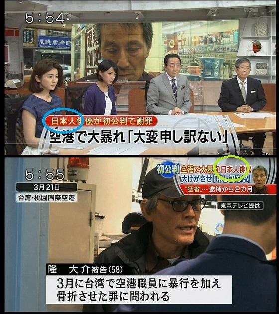 【画像】テレ朝が台湾で暴れた在日韓国人・隆大介こと張明男を「日本人俳優が初公判で謝罪」と国籍捏造報道
