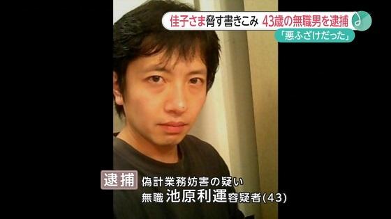 佳子さまを2ちゃんで脅迫 新宿区大久保の無職・池原利運容疑者(43)逮捕