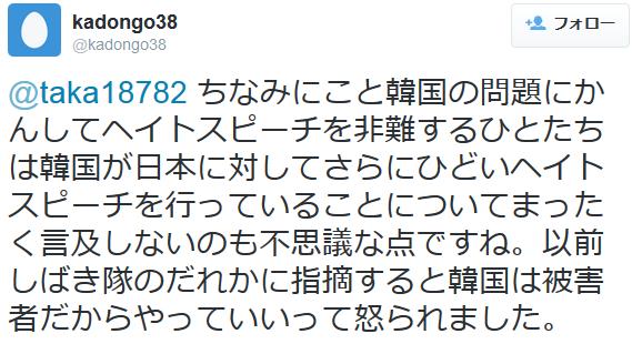 韓国の問題にかんしてヘイトスピーチを非難するひとたちは韓国が日本に対して さらにひどいヘイトスピーチを行っていることについてまったく言及しないのも不思議