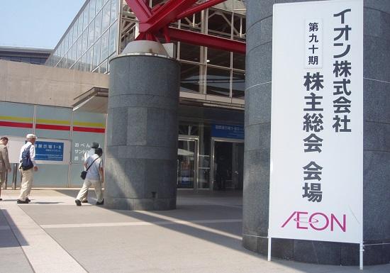 5月27日に開催されたイオンの株主総会。今年は1800人以上の株主が詰めかけた(千葉・幕張メッセ)