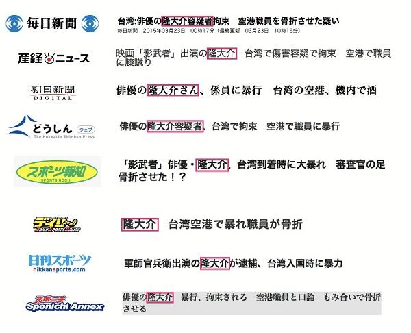 隆大介が台湾の入国審査で大暴れ!台湾メディア「この韓国人男性」と報道…在日韓国人の張明男だと判明\light_dotup_org162220.jpg隆大介が韓国籍であることも張明男という実名についても全く報じていない。読者は、