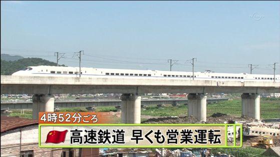 支那の鉄道当局は、事故で高架橋から落下した先頭車両を土中に埋め、事故からわずか1日半で運転を再開した。