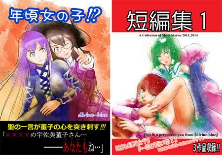 コミケと金沢祭4の本-2
