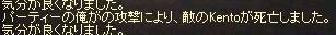 Kento 20121221