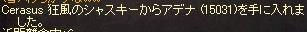 強風のシャスキー 20141225