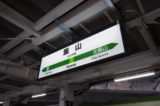 20150111_iiyama-01.jpg