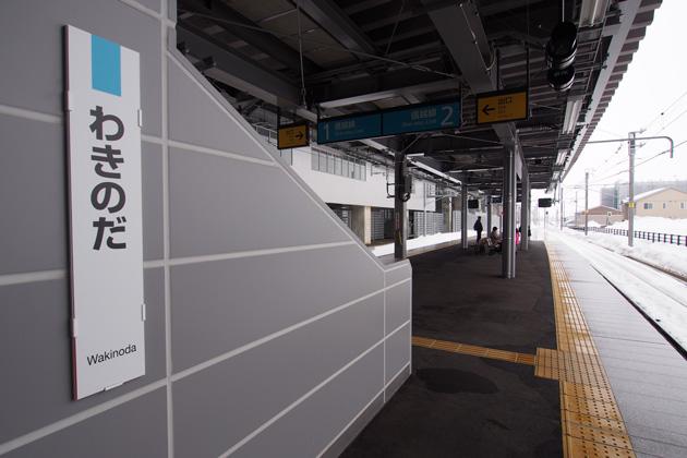 20150111_wakinoda-01.jpg