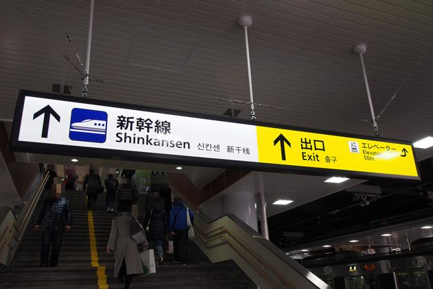 20150118_shin_osaka-26.jpg