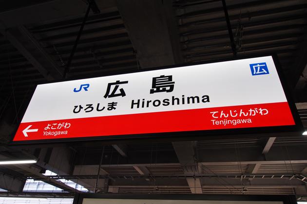 20150215_hiroshima-44.jpg