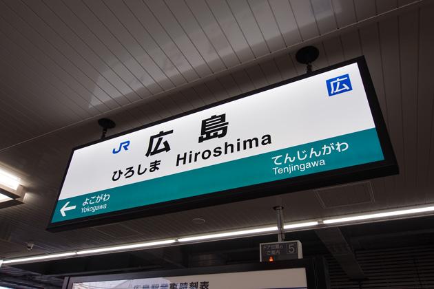 20150215_hiroshima-45.jpg