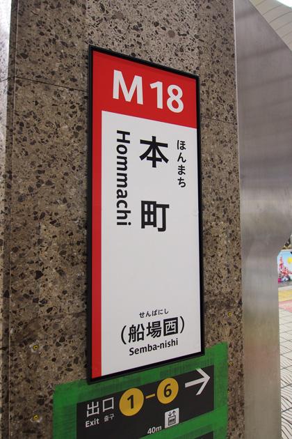 20150221_hommachi-01.jpg