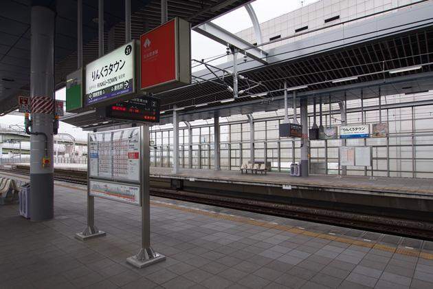 20150222_rinku_town-01.jpg