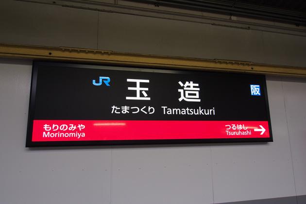20150301_tamatsukuri-03.jpg