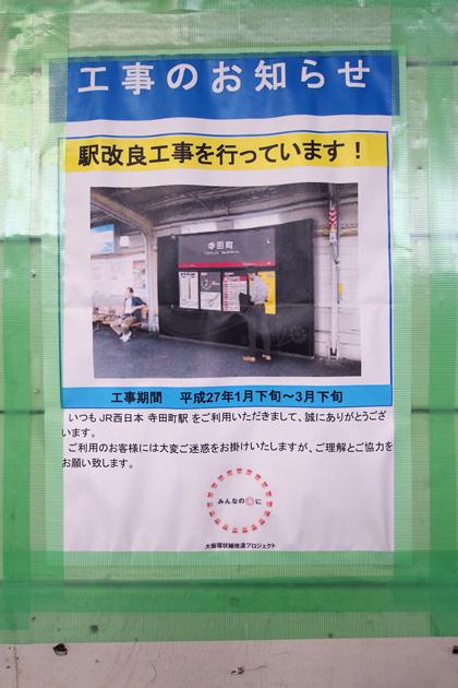 20150301_teradacho-03.jpg