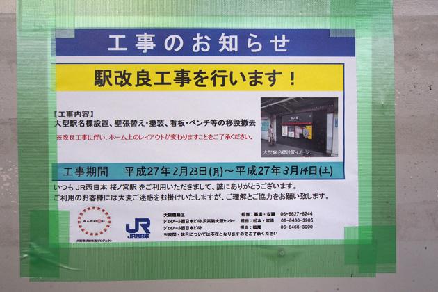 20150308_sakuranomiya-01.jpg