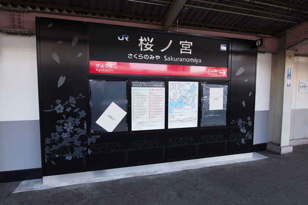 20150314_sakuranomiya-02.jpg
