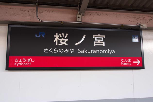 20150314_sakuranomiya-03.jpg