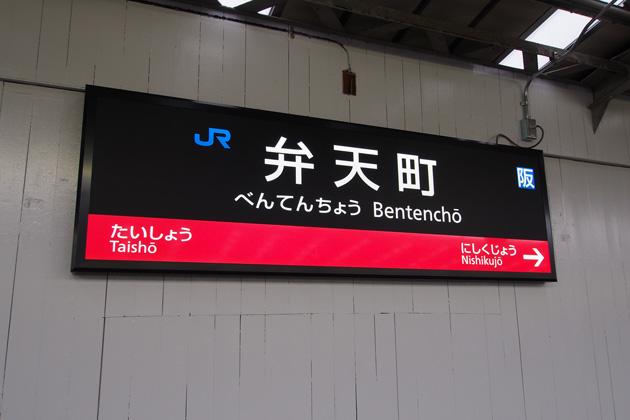 20150315_bentencho-03.jpg