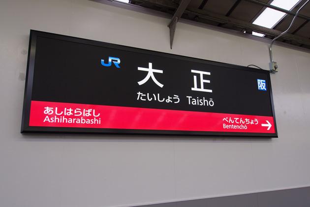 20150315_taisho-03.jpg