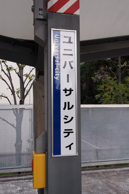 20150315_universal_city-01.jpg