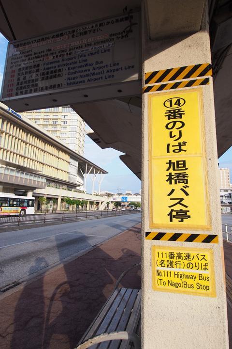 20150505_naha_bus_terminal-01.jpg
