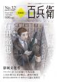 百兵衛No 32表紙