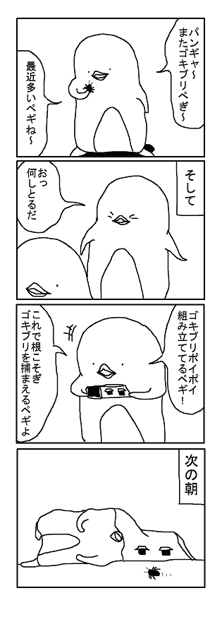 comic1_20150210115646674.png