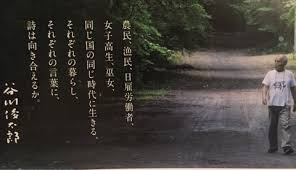 谷川俊太郎 2