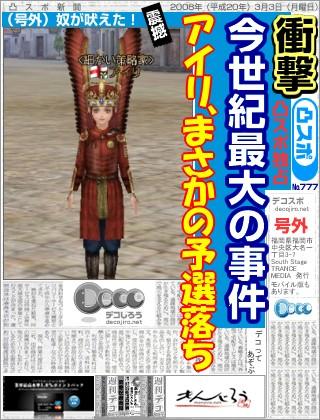 アイリ予選落ち新聞記事