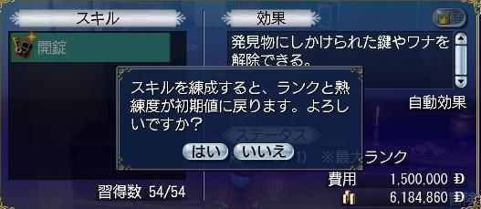 rensei-kaijo01.jpg