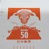2003ひつじ (2)