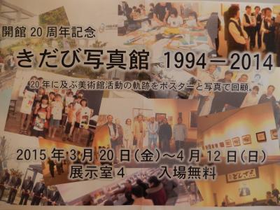きだび写真館1994-2014 ポスター