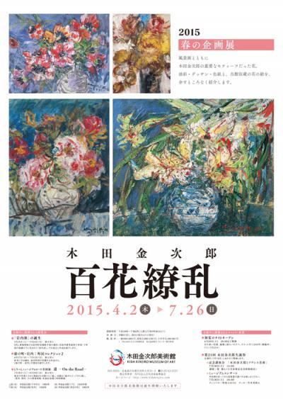 2015春「百花繚乱」ポスター