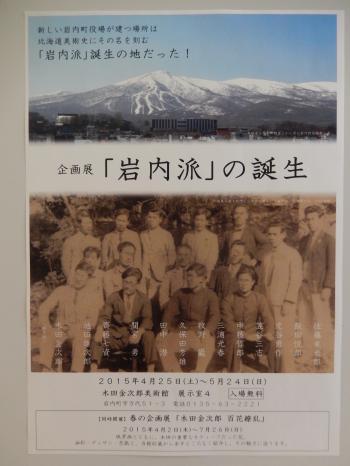 「岩内派の誕生」ポスター