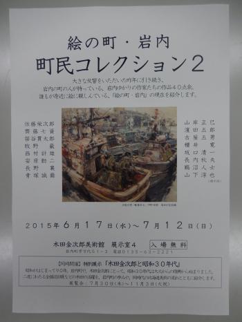 町民コレクション2ポスター