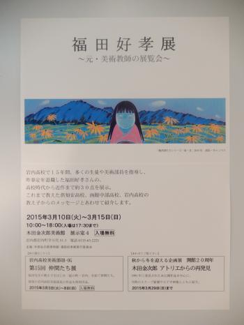 「福田好孝展」ポスター