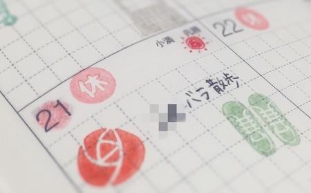 ほぼ日手帳2015 月間カレンダー