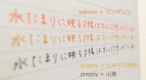 カクノとpreppyの書き文字比較