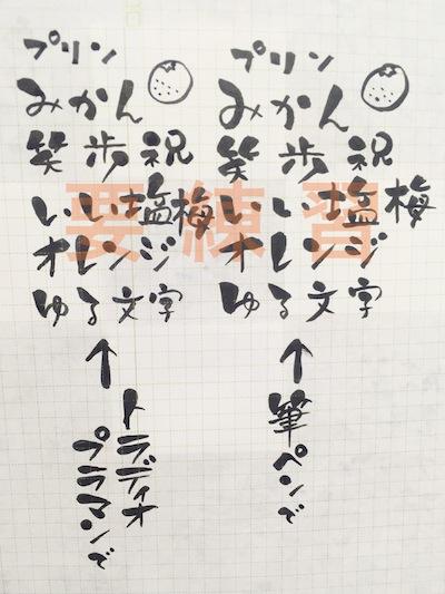 筆ペンゆる文字、プラマンでも練習