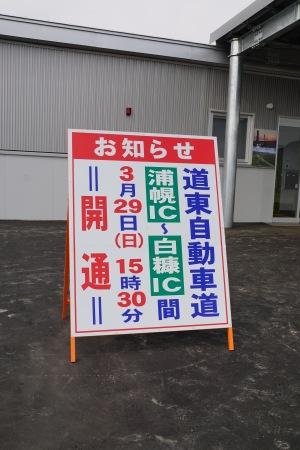 上浦幌PA2